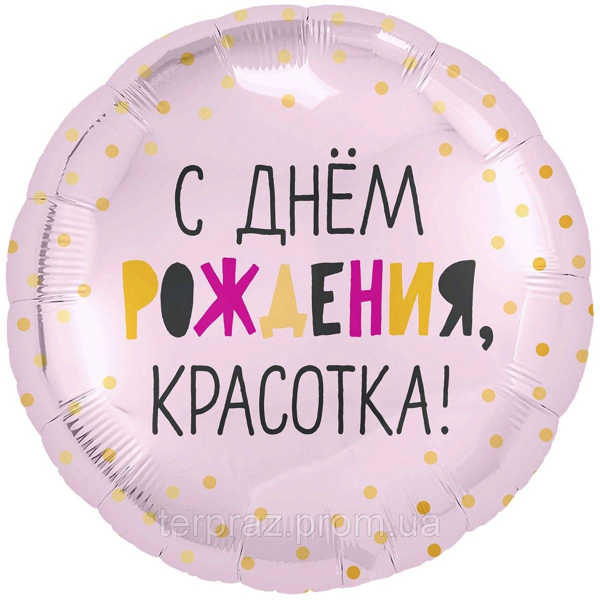 """Фольгированные шары с рисунком  18"""" рус с др красотка"""