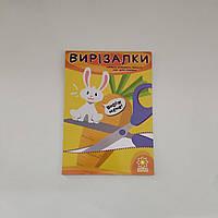 """Развивающая книжка для детей """"Вирізалки"""", (укр)"""