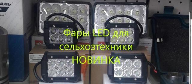 Фары LED
