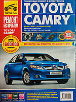 Книга Toyota Camry 2005-2011 Експлуатація, ремонт в кольорових фотографіях