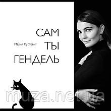 """Сам ты Гендель"", Мария Пустовит (російською мовою)"