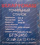 Точило електричне Беларусмаш БТЕ-2450, фото 2