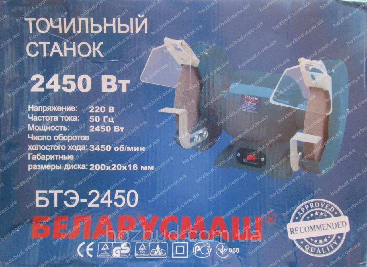 Точило электрическое Беларусмаш БТЭ-2450