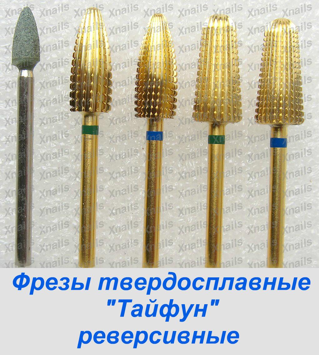 """Фреза """" ТАЙФУН """"  твердосплавная для снятия геля - акрила"""