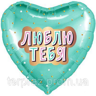 """Фольгированные шары с рисунком  18"""" рус люблю тебя мятное сердце"""