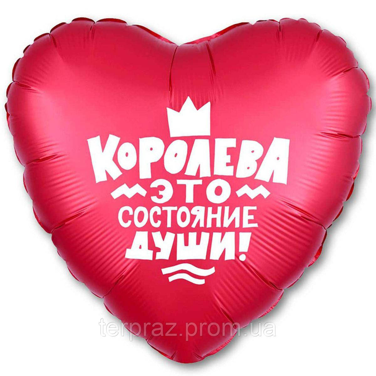 """Фольгированные шары с рисунком  18"""" рус королева это состояние души"""