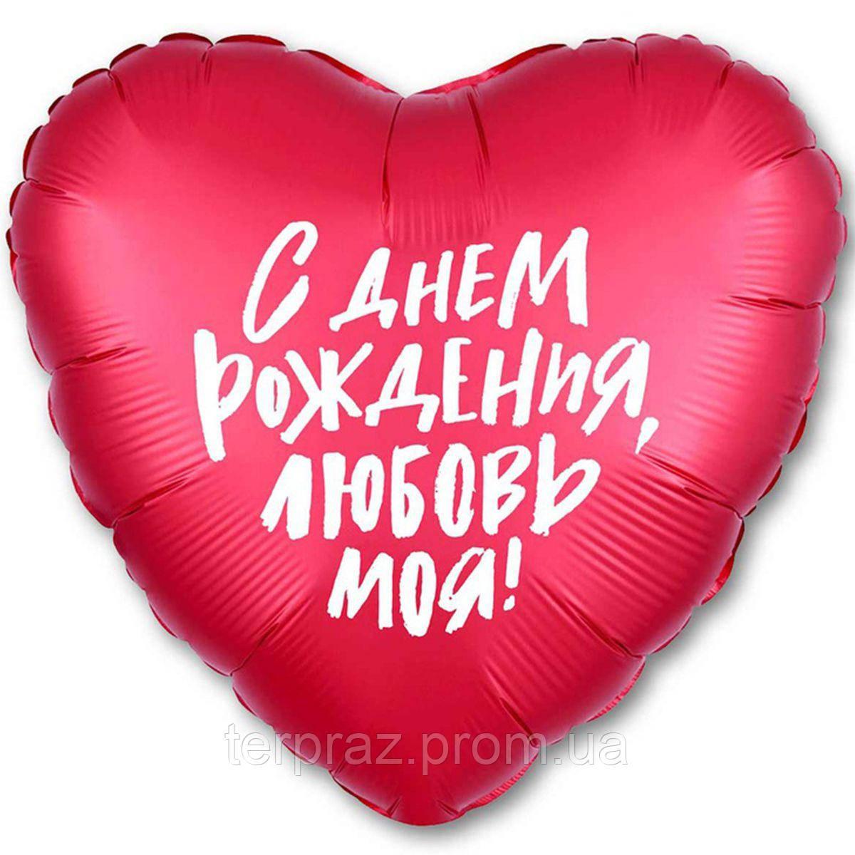 """Фольгированные шары с рисунком  18"""" рус с др любовь моя"""