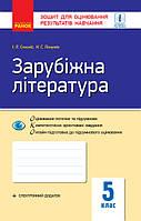 Столій І.Л., Полулях Н.С. Зарубіжна література. 5 клас. Зошит для оцінювання результатів навчання