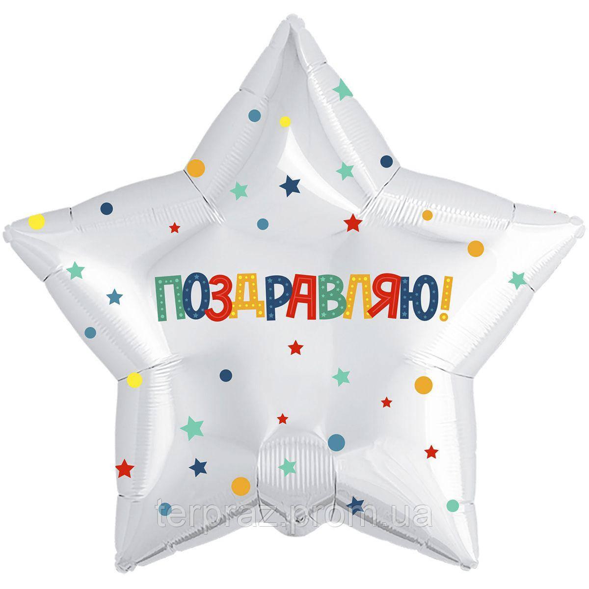 """Фольгированные шары с рисунком  18"""" рус поздравляю конфетти"""