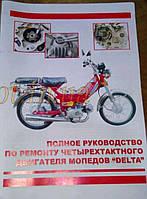 Инструкция   мопеды китайские Delta   (глянец, цветная)   (15стр)   VB