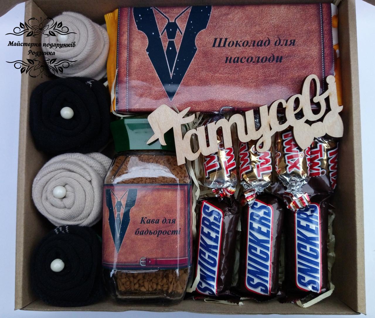 Подарунковий набір №1 з шкарпетками та кавою. Чоловічий подарунок на День захисника , День народження