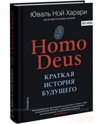 Deus Homo. Коротка історія майбутнього.Харарі