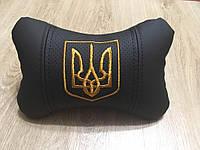 Подушка на подголовник в авто Герб Украины - подарок мужу, папе, мужчине