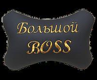 Подушка на подголовник под шею c индивидуальной вышивкой Большой Boss