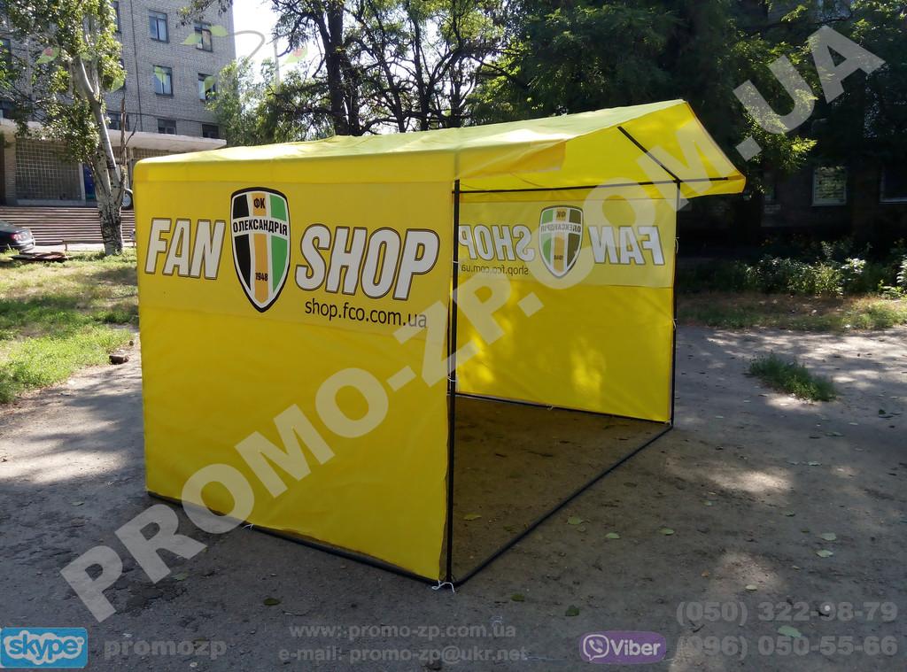 Палатка 3х2 м Fan Shop с эмблемой футбольного клуба «Александрия»