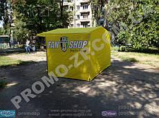 Палатка для уличной торговли 3х2, торговая палатка для продажи футбольных сувениров, палатка для торговли желтого цвета, доставка по Украине - бесплатно, печать на палатках