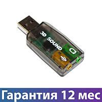 Внешняя звуковая карта USB 5.1, Dynamode 3D Sound, 90 дБ, Xear 3D, Blister (USB-SOUNDCARD2.0)