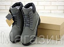 Мужские зимние ботинки Timberland Winter Grey зимние Тимберленд С МЕХОМ серые, фото 3