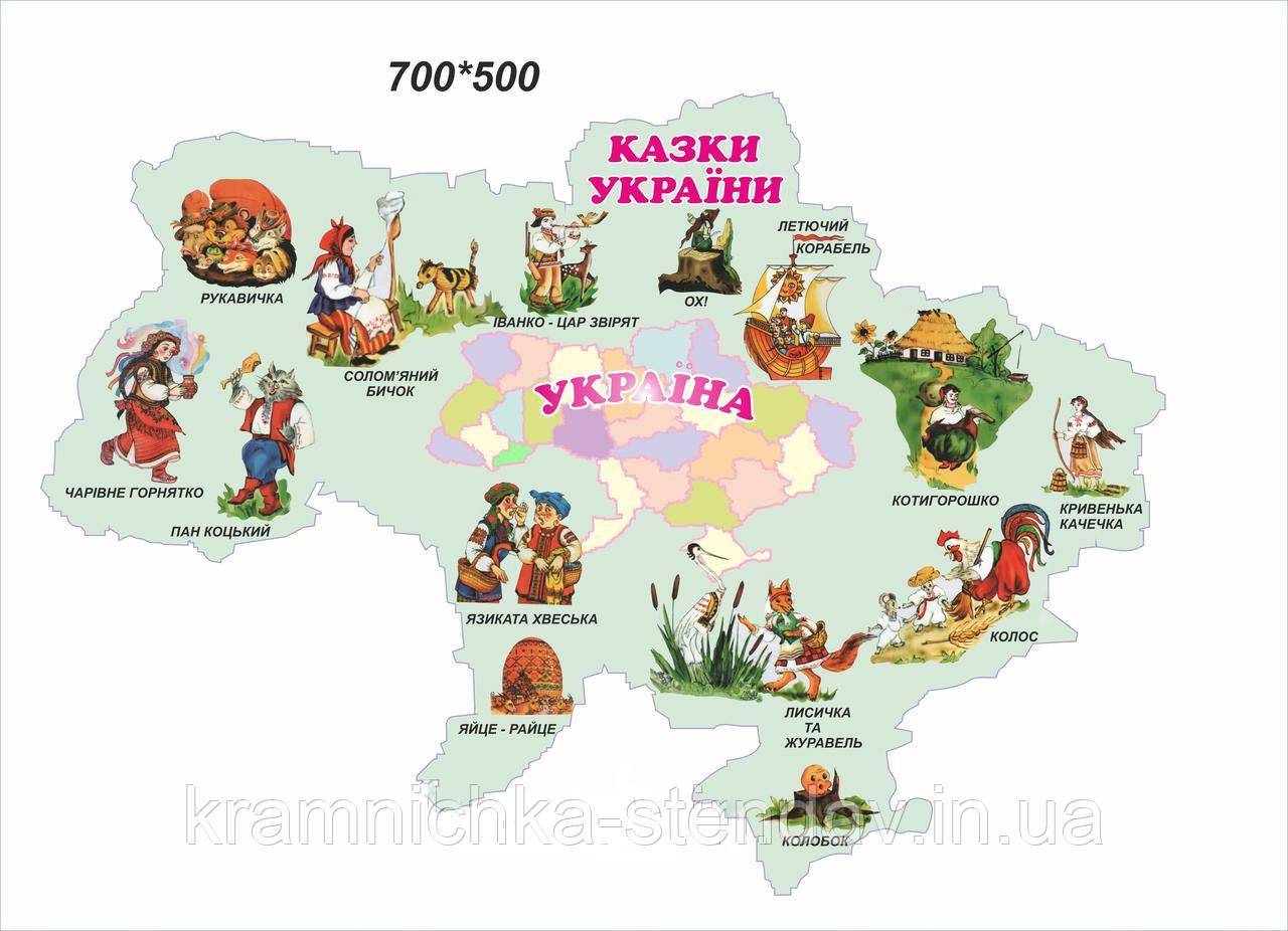 Карта «Сказки Украины»