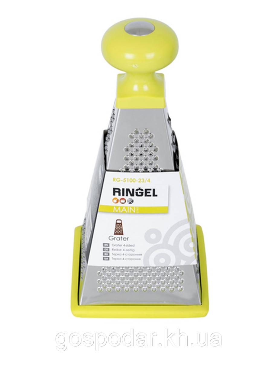 Ringel Терка 4-х сторонняя Main салатовая 23см RG-5100-23/4