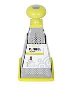 Ringel Терка 4-х сторонняя Main салатовая 23см RG-5100-23/4, фото 1