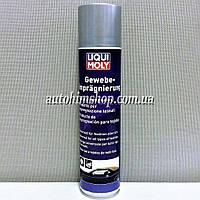LIQUI MOLY Средство водоотталкивающее для пропитки кожи и ткани 400*мл