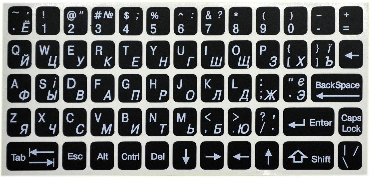 Наклейки на клавиатуру 2E чёрный фон белые русские буквы