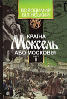 Країна Моксель, або Московія, книга друга. Білінський Володимир
