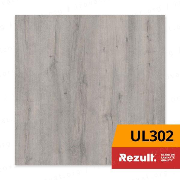 Ламинат Rezult Ultra UL302 Дуб Анри, 32 класс, 8мм, купить в Киеве