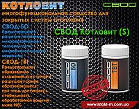 СВОД Многофункциональное средство для закрытых систем отопления Котловит (S)