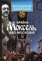 Країна Моксель, або Московія, книга третя. Білінський Володимир