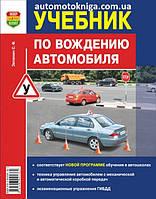 УЧЕБНИК ПО ВОЖДЕНИЮ АВТОМОБИЛЯ   Зеленин С. Ф., фото 1