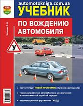 УЧЕБНИК ПО ВОЖДЕНИЮ АВТОМОБИЛЯ   Зеленин С. Ф.