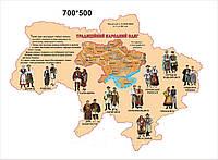 Карта «Традиционный народный костюм Украины»