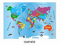 Детская карта мира «Материки»