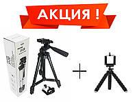 Штатив телескопический для камеры и телефона трипод TRIPOD + гибкий штатив в подарок