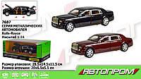 "Машина метал 7687 ""АВТОПРОМ""1:24 Rolls-Royce , 2 цвета, батар,свет,звук,двери откр.,в кор"