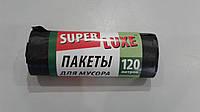 Пакеты для мусора Супер-Люкс 120 л 10 шт.