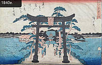 Виды Хиросигэ 1840-е, период Эдо