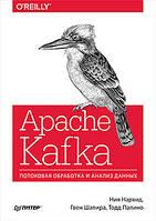 Apache Kafka. Потоковая обработка и анализ данных, Нархид Н.