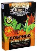 Добриво Зелений Гай золота осінь 500 г