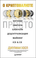 О криптовалюте просто. Биткоин, эфириум, блокчейн, децентрализация, майнинг, ICO & Co,,  Джулиан Х.