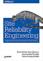 Site Reliability Engineering. Надежность и безотказность как в Google, Бейер  Б.