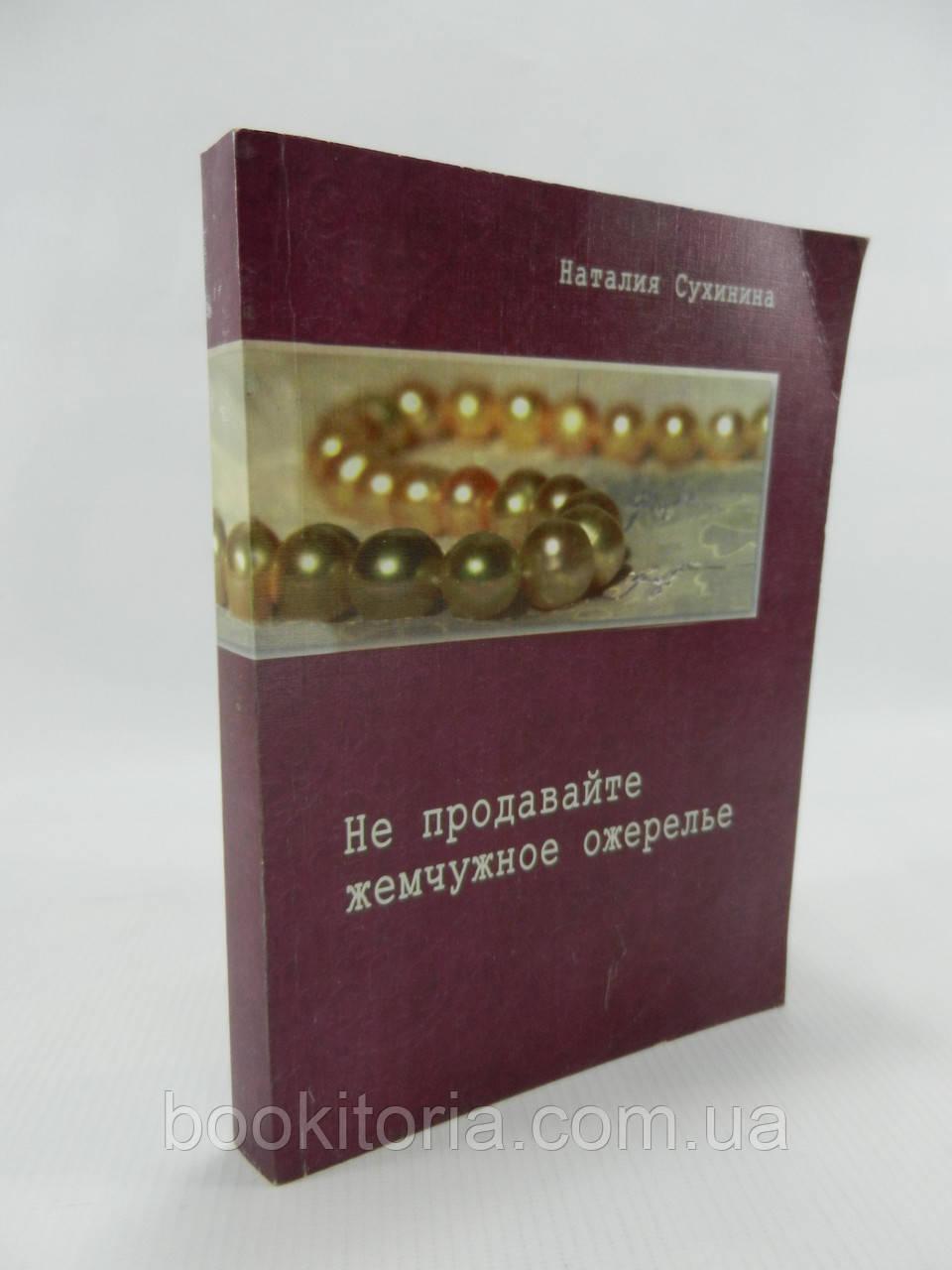 Сухинина Н. Не продавайте жемчужное ожерелье (б/у).