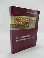Сухинина Н. Не продавайте жемчужное ожерелье (б/у)., фото 1