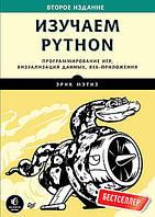 Изучаем Python. Программирование игр, визуализация данных, веб-приложения. 2-е изд., , Мэтиз Э.