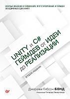 Unity и C#. Геймдев от идеи до реализации. 2-е изд., Бонд Д.