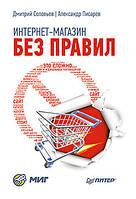 Интернет-магазин без правил, Соловьев Д. С.