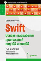 Swift. Основы разработки приложений под iOS и macOS. 3-е изд. дополненное и переработанное, Усов В. А.