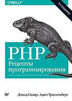 PHP. Рецепты программирования. 3-е изд., Скляр Д.
